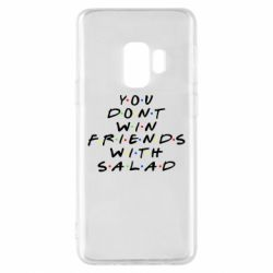 Чохол для Samsung S9 You don't friends with salad