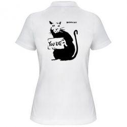 Женская футболка поло You Lie Bancsy - FatLine