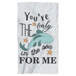 Рушник You're the only in the sea for me