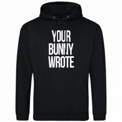 Чоловіча толстовка Your bunny wrote