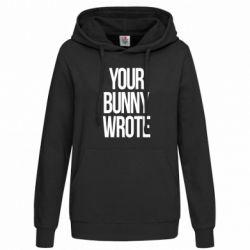 Толстовка жіноча Your bunny wrote