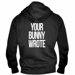 Чоловіча толстовка на блискавці Your bunny wrote