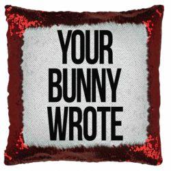 Подушка-хамелеон Your bunny wrote