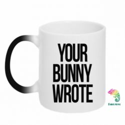 Кружка-хамелеон Your bunny wrote