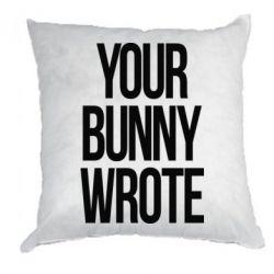 Подушка Your bunny wrote