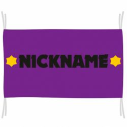 Прапор Your eng Nickname and star