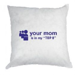 Подушка Your mom in my TOP-8 - FatLine