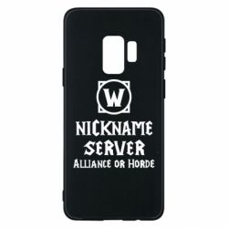 Чохол для Samsung S9 Your nickname World of Warcraft