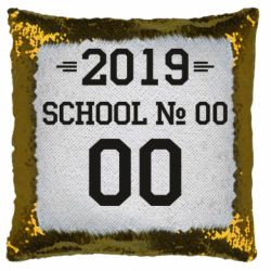 Подушка-хамелеон Your School number and class number