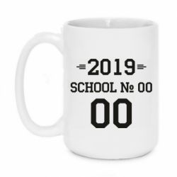 Кружка 420ml Your School number and class number