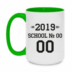 Кружка двухцветная 420ml Your School number and class number