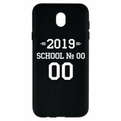 Чехол для Samsung J7 2017 Your School number and class number