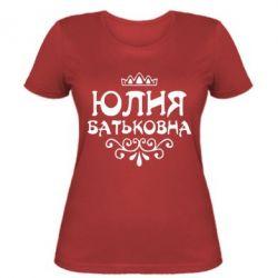 Женская футболка Юлия Батьковна - FatLine