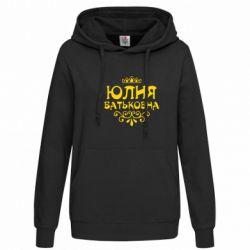 Женская толстовка Юлия Батьковна - FatLine