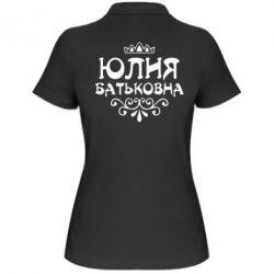 Женская футболка поло Юлия Батьковна - FatLine