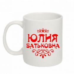 Кружка 320ml Юлия Батьковна - FatLine