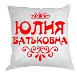 Подушка Юлия Батьковна - FatLine