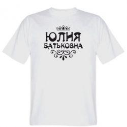 Мужская футболка Юлия Батьковна - FatLine