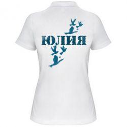 Женская футболка поло Юлия