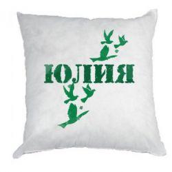 Подушка Юлия