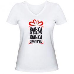 Женская футболка с V-образным вырезом Юлька не подарок - FatLine