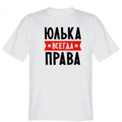 Мужская футболка Юлька всегда права - FatLine