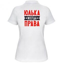 Женская футболка поло Юлька всегда права - FatLine