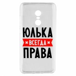 Чохол для Xiaomi Redmi Note 4 Юлька завжди права