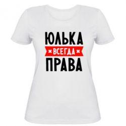 Женская футболка Юлька всегда права - FatLine