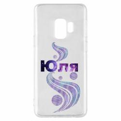 Чехол для Samsung S9 Юля