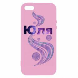 Чехол для iPhone5/5S/SE Юля