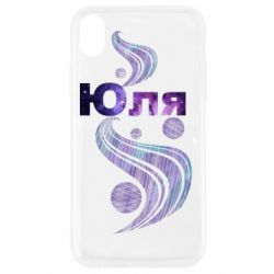 Чехол для iPhone XR Юля