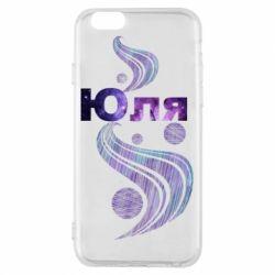Чехол для iPhone 6/6S Юля