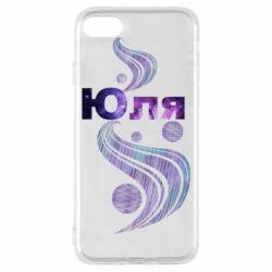 Чехол для iPhone 8 Юля