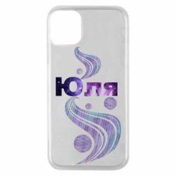Чехол для iPhone 11 Pro Юля