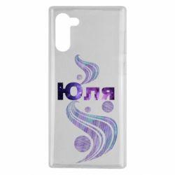 Чехол для Samsung Note 10 Юля