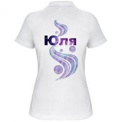 Женская футболка поло Юля