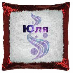 Подушка-хамелеон Юля