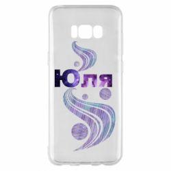 Чехол для Samsung S8+ Юля
