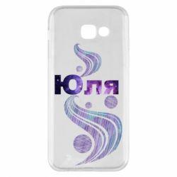 Чехол для Samsung A5 2017 Юля
