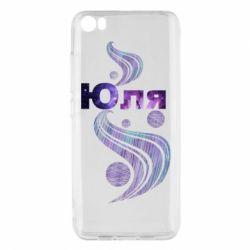 Чехол для Xiaomi Mi5/Mi5 Pro Юля