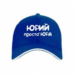 кепка Юрий просто Юра - FatLine