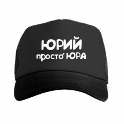Кепка-тракер Юрий просто Юра - FatLine