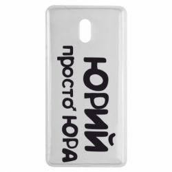 Чехол для Nokia 3 Юрий просто Юра - FatLine