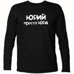 Футболка с длинным рукавом Юрий просто Юра - FatLine