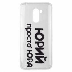 Чехол для Xiaomi Pocophone F1 Юрий просто Юра - FatLine