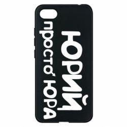 Чехол для Xiaomi Redmi 6A Юрий просто Юра - FatLine
