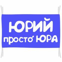 Прапор Юрій просто Юра