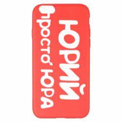 Чехол для iPhone 6 Plus/6S Plus Юрий просто Юра - FatLine