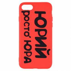 Чехол для iPhone 7 Юрий просто Юра - FatLine
